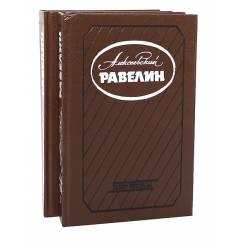 Алексеевский равелин (комплект из 2 книг)
