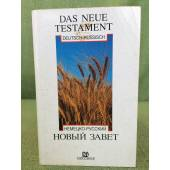 Немецко-русский Новый Завет
