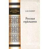 Русская геральдика (А)