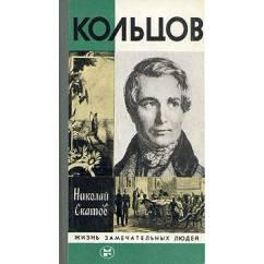Кольцов