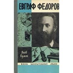 Евграф Федоров
