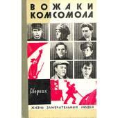 Вожаки комсомола. Сборник