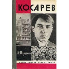 Косарев