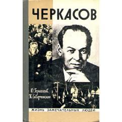Черкасов