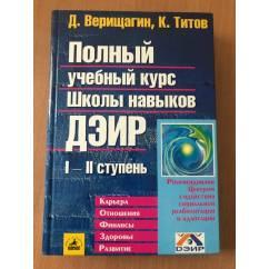 Полный учебный курс Школы навыков ДЭИР