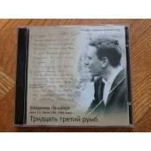 Тридцать третий румб (2 CD)