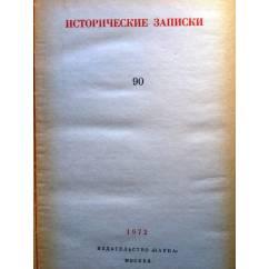 Исторические записки 90