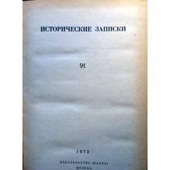 Исторические записки 91