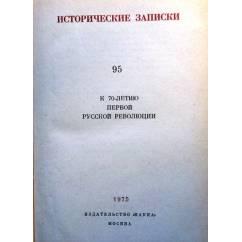 Исторические записки 95