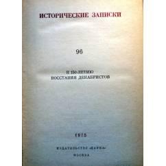 Исторические записки 96