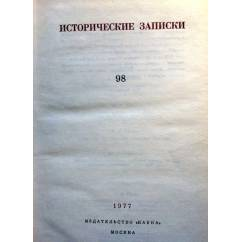 Исторические записки 98