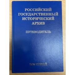 Российский государственный исторический архив: путеводитель в 4 т. Том 3