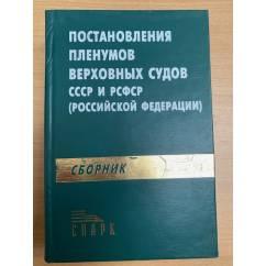 Сборник постановлений Пленумов Верховных Судов СССР и РСФСР