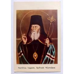 Открытка-иконка: Святитель Софроний, Иркутский Чудотворец.