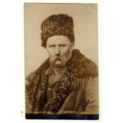 Открытое письмо (открытка)  Т.Г. Шевченко.