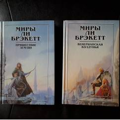 Миры Ли Брэкетт
