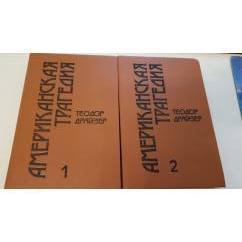 Американская трагедия (комплект из 2 книг) |  Теодор Драйзер