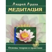 Медитация. Основы теории и практики