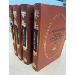 История государства Российского (комплект из 4 книг)