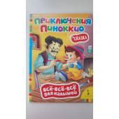 Приключения Пиноккио (Всё-всё-всё)