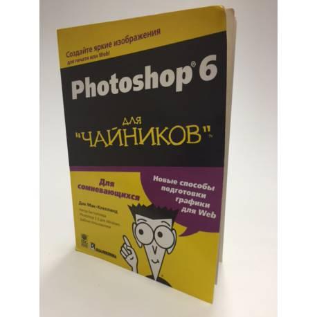 "Adobe Photoshop CS3 для ""чайников"""