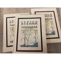 Сергей Есенин. Собрание стихотворений в 3 томах (комплект из 3 книг)
