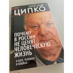 Почему в России не ценят человеческую жизнь. О Боге, человеке и кошках