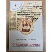 Огненные буквы. Мистические прозрения в еврейском языке