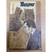 Подвиг, № 6, 1982 (сборник)