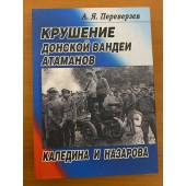 Крушение Донской Вандеи атаманов Каледина и Назарова
