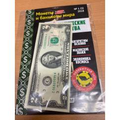 """Журнал """"Монеты и банкноты мира"""" - 2$ Магические свойства + банкнота в подарок"""
