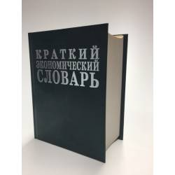 Краткий экономический словарь