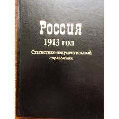 Россия 1913. Статистико-документальный справочник