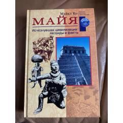 Майя. Исчезнувшая цивилизация. Легенды и факты