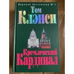 """Кремлевский """"Кардинал"""":"""