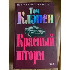 Красный шторм (комплект из 2 книг)