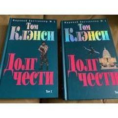 Долг чести (комплект из 2 книг)