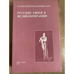 Русские евреи в Великобритании Статьи, публикации, мемуары и эссе