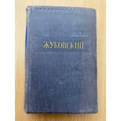 Жуковский. Малая серия. Второе издание