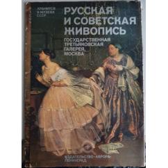 Русская и Советская Живопись/ Russian and Soviet Painting
