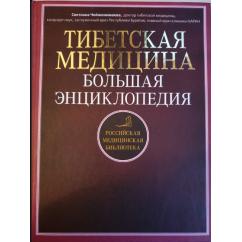 Тибетская медицина. Большая энциклопедия