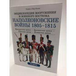 Наполеоновские войны 1805-1815 гг. Французская армия - Британская армия - Прусская армия - Испанская армия