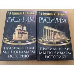 Русь и Рим. Правильно ли мы понимаем историю Европы и Азии? (комплект из 2 книг)