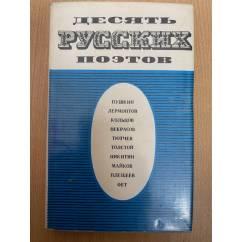Десять русских поэтов