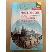 Московские слова, словечки и крылатые выражения