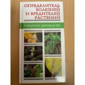 Определитель болезней и вредителей растений. Комнатное цветоводство.