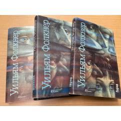 """Серия """"Уильям Фолкнер.""""Поселок.Город.Особняк."""" (комплект из 3 книг )"""