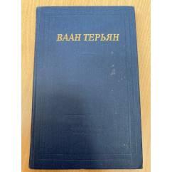 Ваан Терьян. Стихотворения