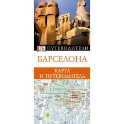 Барселона. Карта и путеводитель