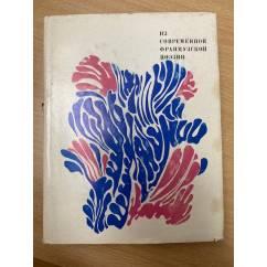 Из современной французской поэзии